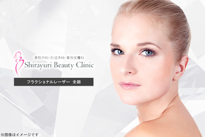 W300_200716__kpd076359_shirayuri-beauty-clinic_________________