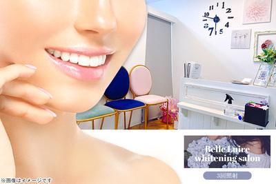 松尾歯科医院 ベルルイール ホワイトニングサロン