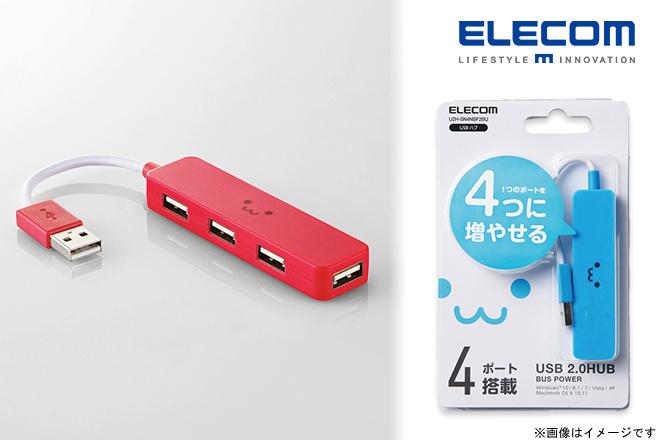 GMOくまポン株式会社 42%OFF【910円】≪☆送料無料☆パソコンのUSBポートに接続してポートを増やせる!ポップでコンパクトなスティックタイプ「USB2.0ハブ(コンパクトタイプ)」≫