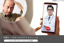 【7,980円】≪【薄毛・AGA治療】初めての方でも安心♪平日夜・土曜に診療 診察方法は、オンライン・電話・来院から選択可。かなり効果的...