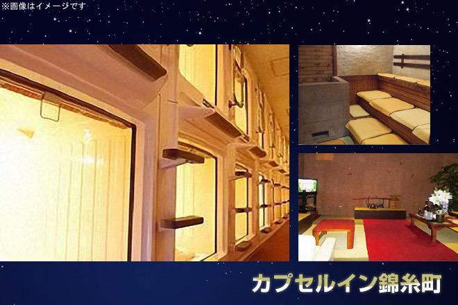 東京 カプセルイン錦糸町 カプセルホテル1泊素泊まり