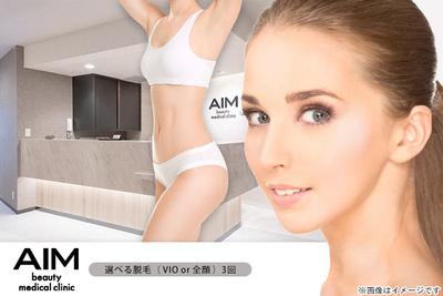 AIM beauty medical clinic(アイムビューティーメディカルクリニック)