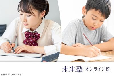 未来塾 オンライン校
