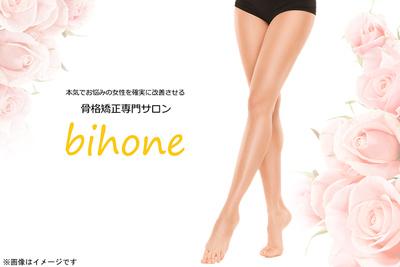 本気でお悩みの女性を確実に改善させる骨格矯正専門サロンbihone