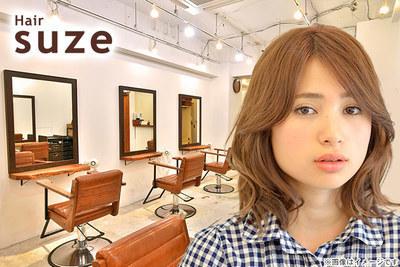 Suze(スーズ)