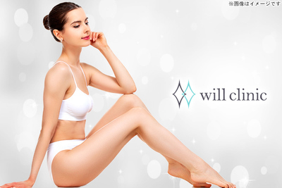 will clinic(ウィルクリニック)