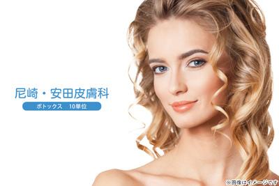 尼崎・安田皮膚科