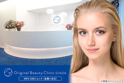 Original Beauty Clinic GINZA(オリジナルビューティークリニックギンザ)