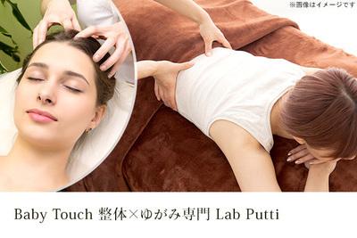 Baby Touch 整体×ゆがみ専門 Lab Putti(ラボ プッチ) 南行徳店