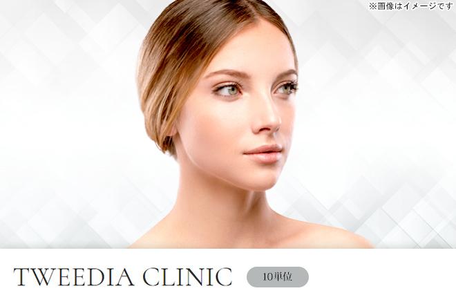 TWEEDIA CLINIC(トゥイーディアクリニック) 【1,980円】≪筋肉の動きを抑制して様々なお悩みを改善に導く◎顔周りの表情じわへアプローチして、自然に顔の印象アップ♪/ボツリヌストキシン注射 1部位(10単位)※針代込み≫