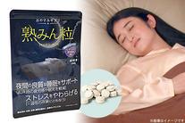 82%OFF【880円】≪☆送料無料☆L-テアニンを含んだ機能性表示食品!起床時の疲労感や眠気の軽減など、夜間の良質な睡眠をサポートし、...