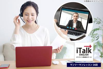 iTalk ENGLISH(アイ・トーク イングリッシュ)