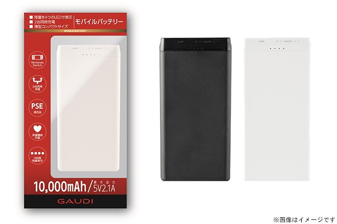 アキバeコネクト 【1,690円】≪☆送料無料☆スマートフォン3回分をフル充電にできる大容量!コンパクトな手のひらサイズで携帯するのも便利「10,000mAhモバイルバッテリー」≫