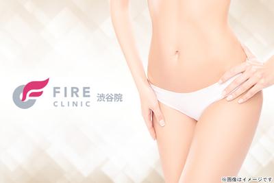 FIRE CLINIC(ファイヤークリニック)渋谷院