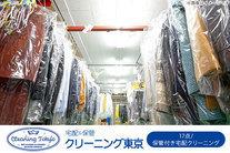 69%OFF【11,080円】≪【湿度管理された室内で最長12月末まで保管】届いたバッグに詰めて送るだけ!シャツ類は2枚を1カウントで最...