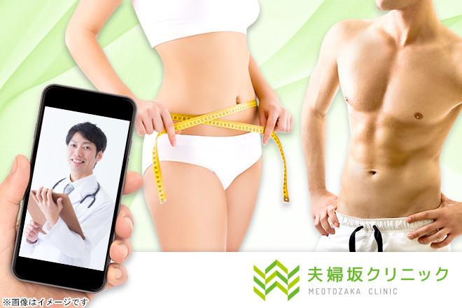 夫婦坂クリニック 【14,900円】≪【オンライン診療】痩せホルモンとも呼ばれる「GLP-1」を経口摂取し、食欲をコントロール!血糖値の急上昇を防ぎ、体脂肪がつきにくい体質へ導く/リベルサス(経口GLP-1)3mg×4週間分 ※送料込、当日予約可能、お薬は最短当日発送≫