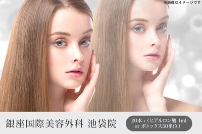 銀座国際美容外科 池袋院クーポン