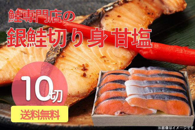 塩銀鮭10切れ 甘塩