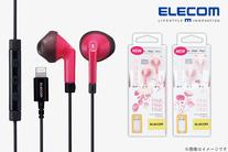 【1,020円】≪☆送料無料☆かわいいピンク系3色のバリエーション♪音質がよく、リモコンマイクも搭載されていて高機能!「Lightnin...