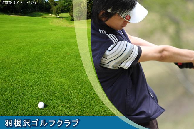 東戸塚 羽根沢ゴルフクラブ 9Hショートコース+練習場25球
