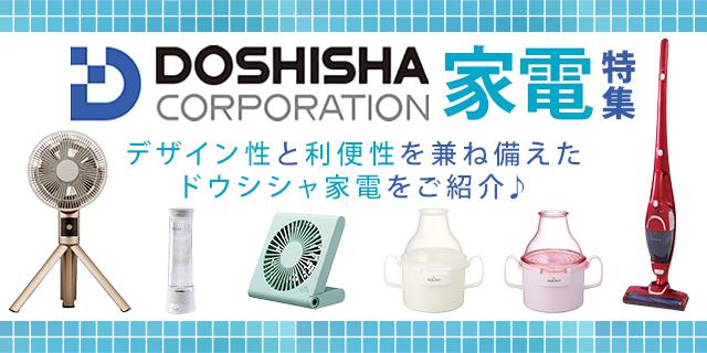 02_170712_doshisha_sp