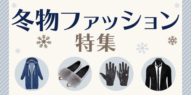 Winter_fashion_sp