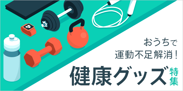 Health_goods_sp_2
