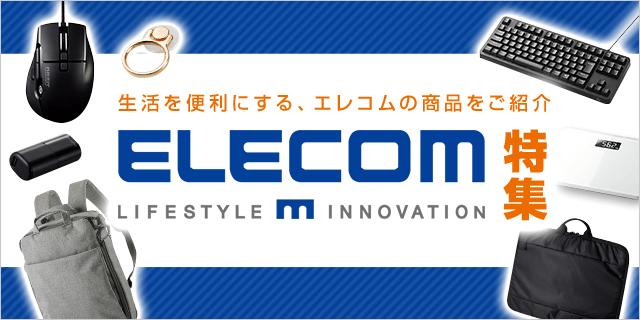 Elecom_sp