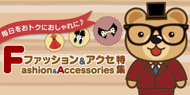 160901_kuma_akihuyu_fashion_accesory_sp