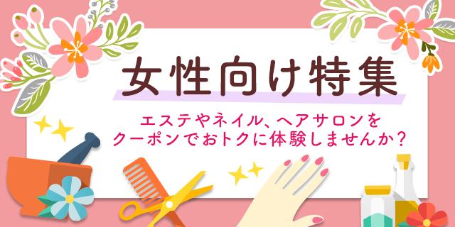 Jyoseimuke_sp